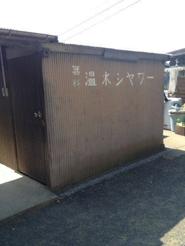オレンジ村の無料シャワー