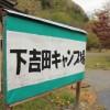 埼玉 下吉田キャンプ場2014年4月22日〜23日(photo)