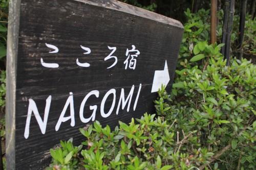 栃木県 昭和ふるさと村 2014年5月14日〜15日(photo)