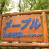 栃木県那須郡 メープル那須高原キャンプグランド