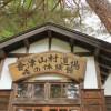 福島県 うさぎの森オートキャンプ場 2014年6月5日〜6日(photo)