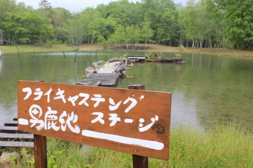釣り堀兼カヤック体験可能な池
