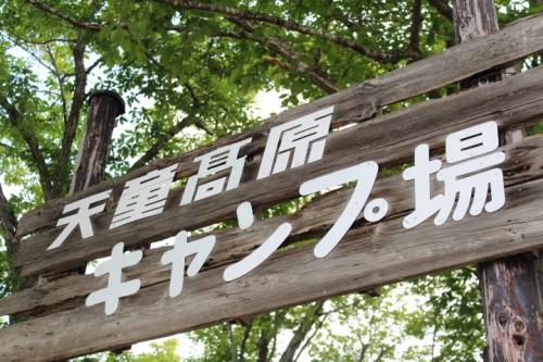 山形県 天童高原キャンプ場 2014年6月27日