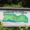 山形県 白水川ダム公園キャンプ場(レークピア白水)6月27日