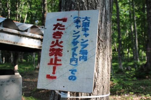 キャンプ場によっては焚き火を禁止しているところもある
