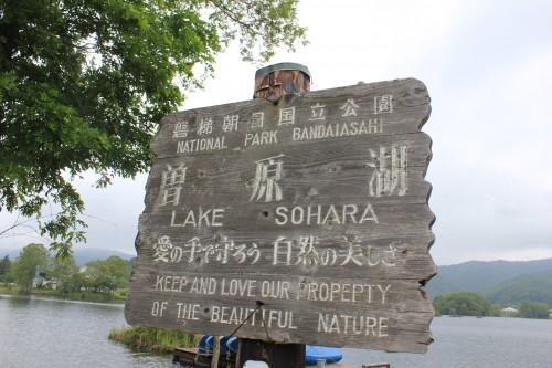 福島県 曽原湖キャンプ場 2014年6月19日
