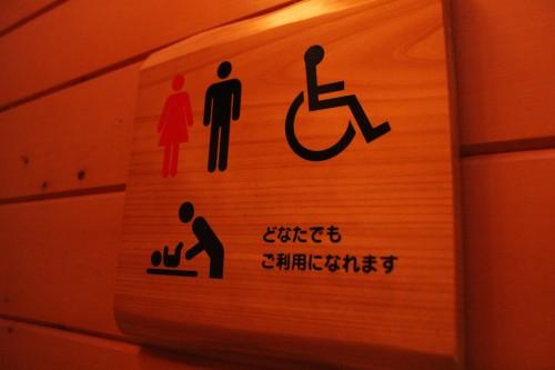 エコキャンプみちのくも多目的トイレにおむつ替えシートがあります。場内に数か所あります。