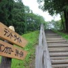 宮城県 七ツ森ふれあいの里 2014年6月25日