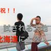 多くの方の応援支援その他諸々で、北海道まで来れました!!