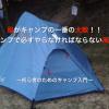 風がキャンプの一番の大敵!!キャンプで必ずやらなければならない風対策〜初心者のためのキャンプ入門〜