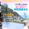 旅の新アイテム!100カ所以上の温泉が無料で入れる雑誌「温泉博士」って知ってますか?〜僕らのアイテム〜