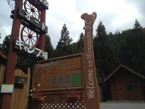 世界遺産「大峰山」・天川村周辺のキャンプ場に泊まるなら、みのずみか白の平がオススメ!!