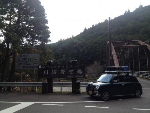 和歌山県 川湯野営場 2014年11月9日〜10日