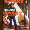 GARRRV2月号!「キャンプなんでも実験隊」で家の中でキャンプしました!!