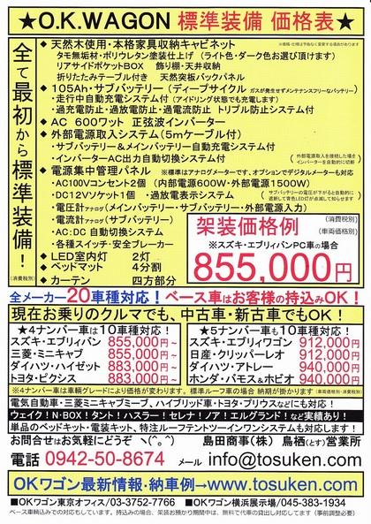 www.tosuken.com