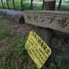 広島県 野呂川ダム公園キャンプ場 2015年5月29日〜30日