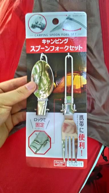 ダイソーは最強?!100円均一で買えば十分使えるキャンプ道具まとめてみました。