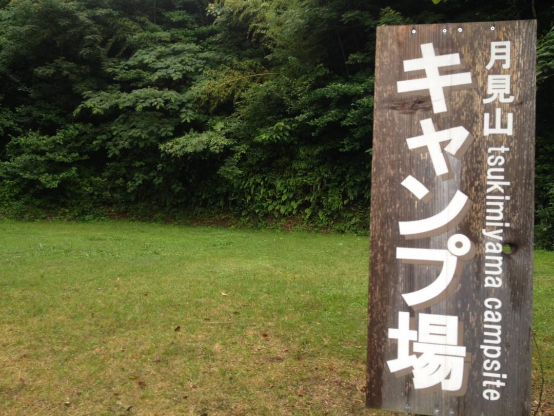 高知県 月見山こどもの森キャンプ場 2015年6月19日〜20日
