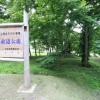 [データベース]無料のオートキャンプ場!北海道 湯の沢水辺公園