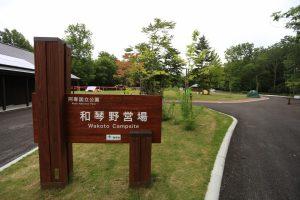 [屈斜路湖に新設のキャンプ場]北海道 和琴野営場 2015年8月