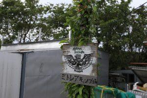 【西表島のキャンプ場】沖縄県 ミトレアキャンプ場 2015年12月8日