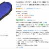 【人柱レビュー】Amazonで格安の寝袋DABADAは本当に使えるのか【高級ダウン?】