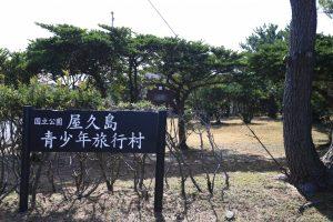 【屋久島のキャンプ場】青少年旅行村キャンプ場 2016年2月