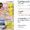 【5月8日まで!】キャンピングカー、車中泊雑誌カーネルが99円セール!