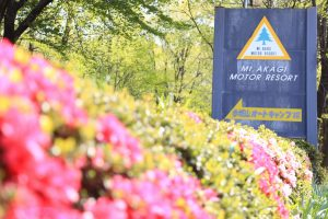 群馬県前橋市 ACN赤城山オートキャンプ場