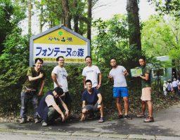 【第2回終了!】ガルボ会!inフォンテーヌの森