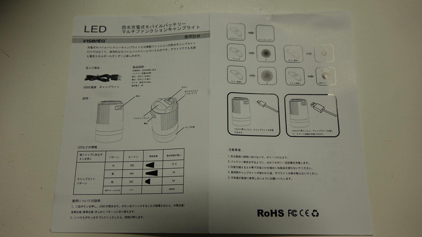 ちゃんと日本語でも説明書が書いてあります。