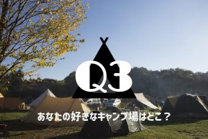 【結果発表】キャンプなぜなにアンケート Q.3 あなたの好きなキャンプ場とその理由を教えてください。