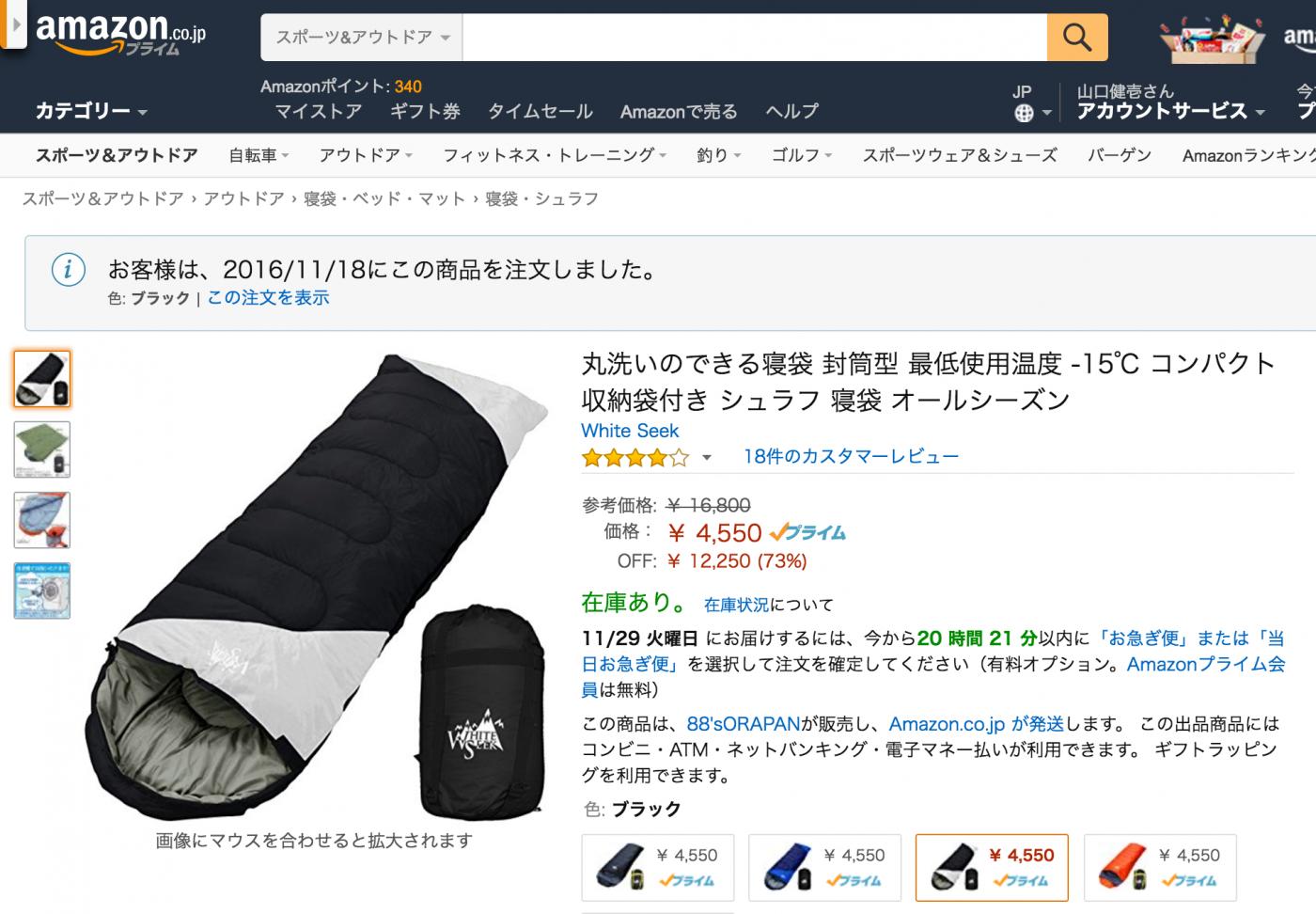 Amazonの格安寝袋White Sheek