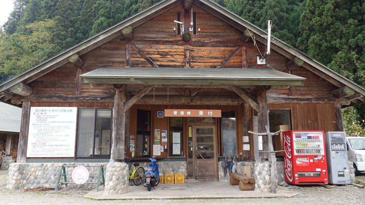 白い森オートキャンプ場の受付