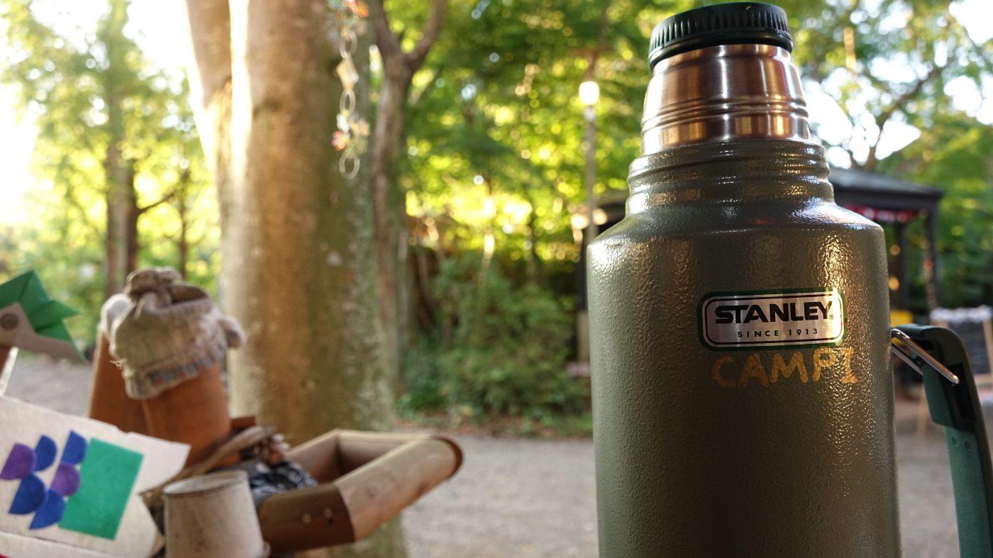 恐るべき保温力を持つ、スタンレー保温ボトルクラシック