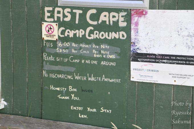East Cape Camp ground4