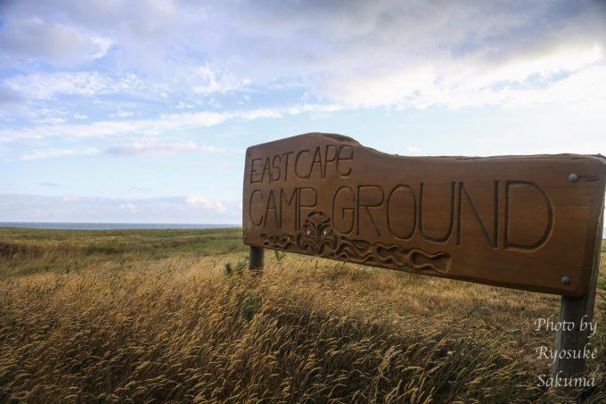 East Cape Camp ground2