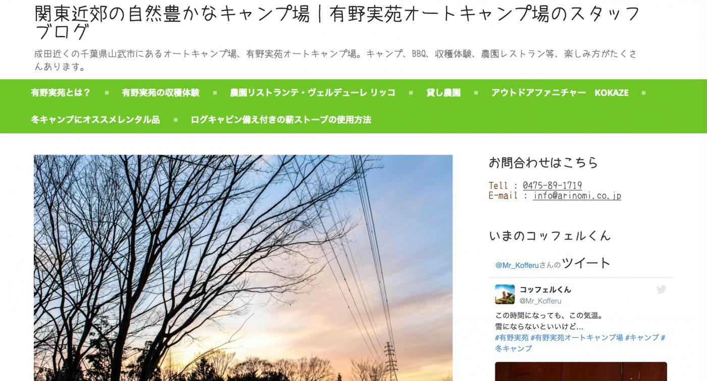 有野実苑のブログ