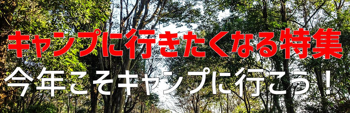 キャンプ初心者特集