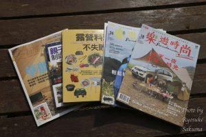 【現地情報】台湾のアウトドア雑誌を本屋さんで買い漁ってみた!