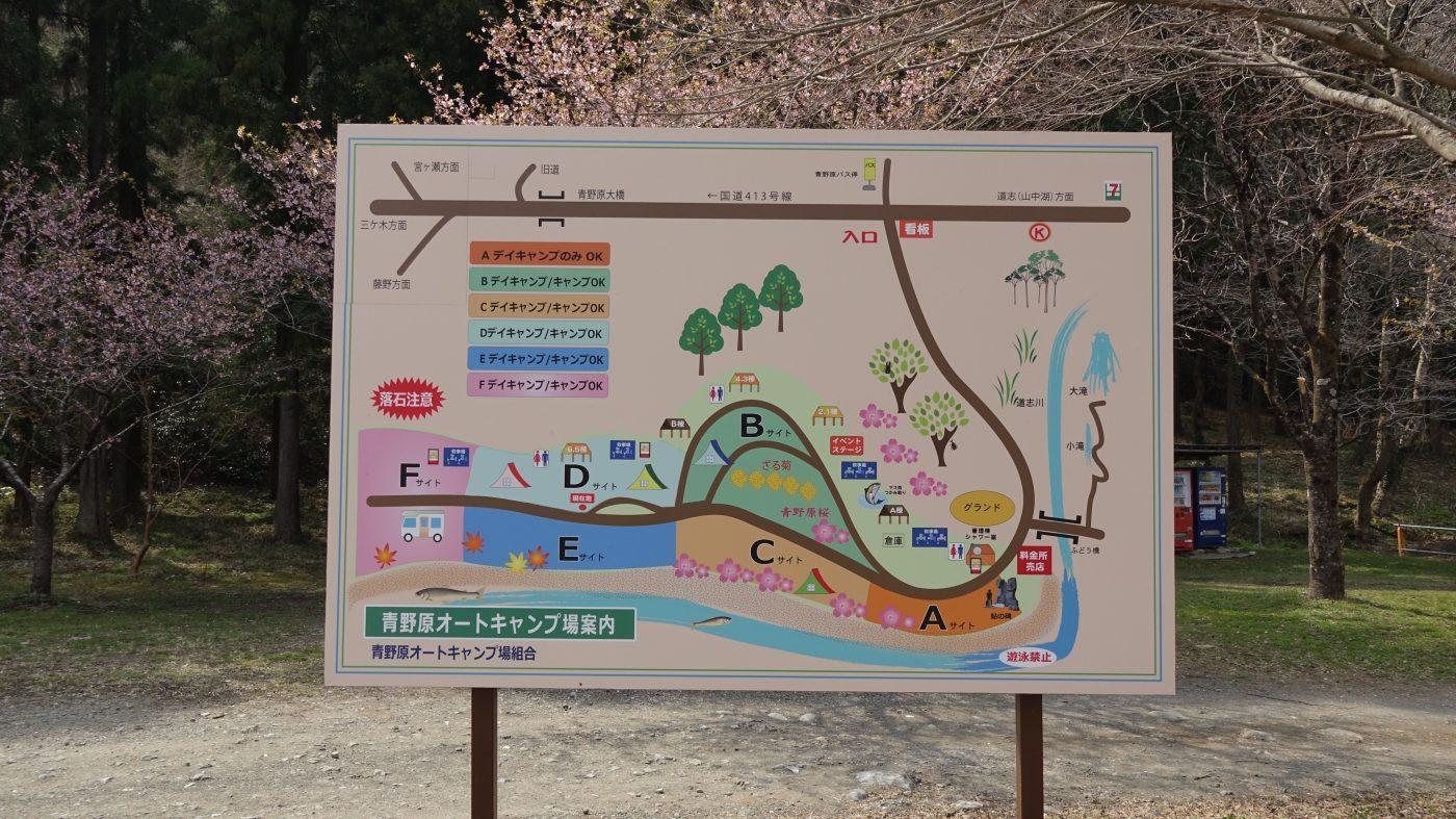 青野原オートキャンプ場の場内図