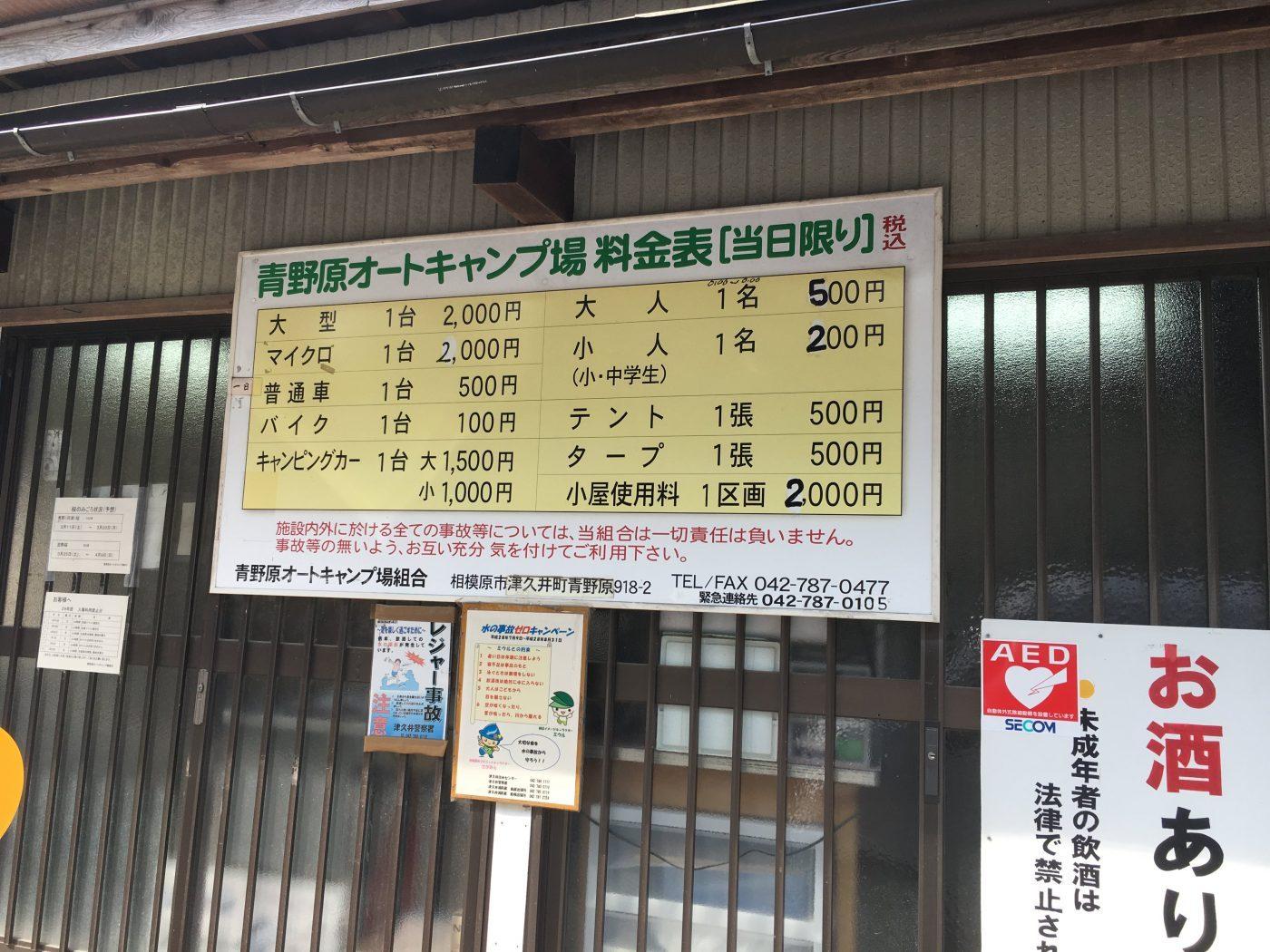 青野原オートキャンプ場の料金表