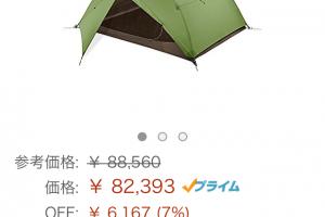 【人柱注意喚起!】Amazonで訳が分からないレベルで安売りされている個人出品者からは買わないで!!
