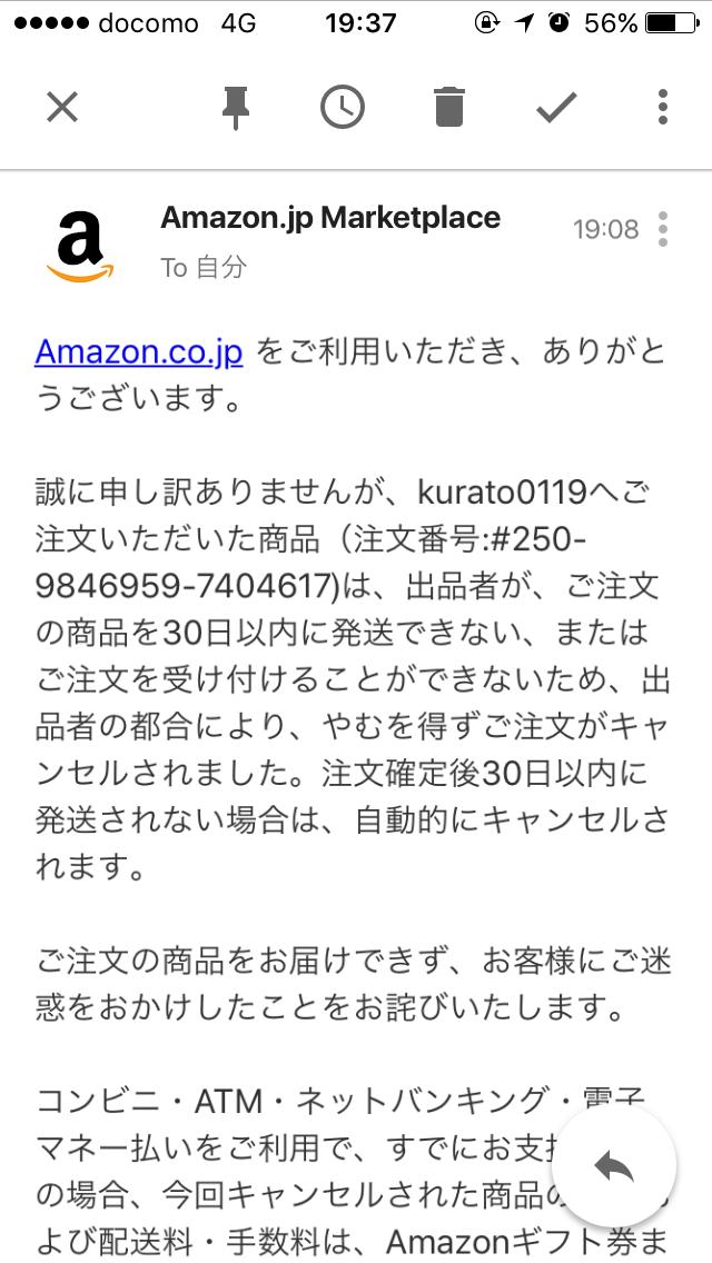 Amazonで出品される怪しい商品に注意しましょう!