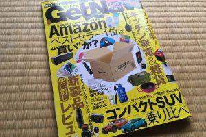 【ゲットナビ掲載】Amazonランキングにコメント提供&ガチでオススメアイテムを紹介
