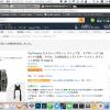 【キャンプ関係ないレビュー】Amazonで売ってたスマホ用広角レンズは安い割に使える!