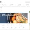 【ダッチーオーブンレシピを知りたい人】ユニフレームのHPにダッチーオーブンレシピが凄い載ってた