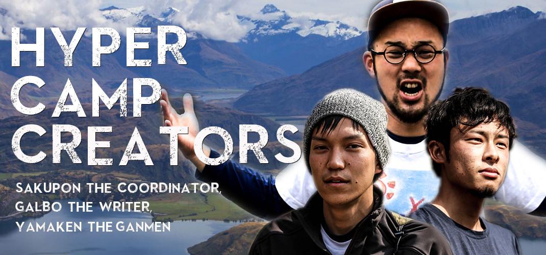 キャンプ|キャンプ初心者向けの情報ブログHyper Camp Creators(ハイパーキャンプクリエイターズ)