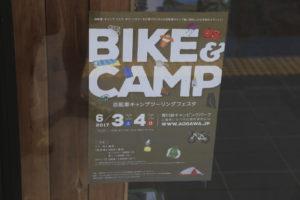 【BIKE☓CAMP】の可能性たるや!at 青川峡キャンピングパークで初開催!!