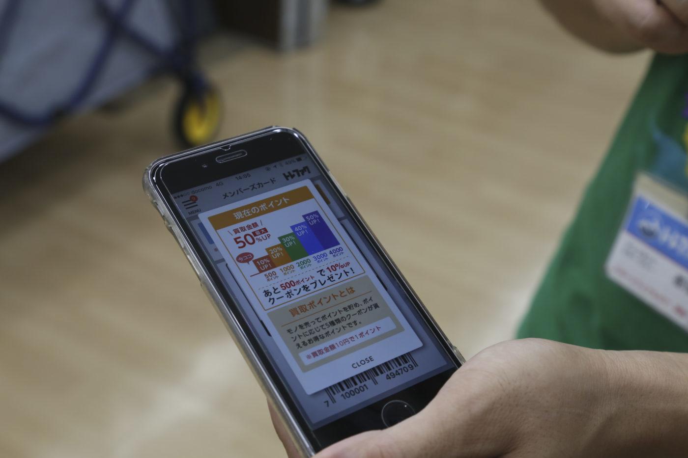 アプリのクーポン紹介画面